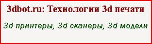 3dbot.ru: 3d принтеры, 3d сканеры, 3d модели