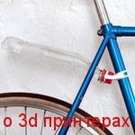 Принадлежности для велосипедов