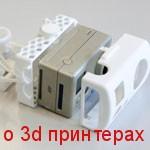 Оборудование для фотографов