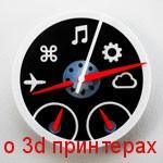 Часы и 3д принтер