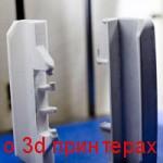 Запасные части на 3д принтере