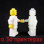 Детали Lego на 3d принтере