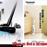 Panasonic использует 3d принтеры в массовом производстве
