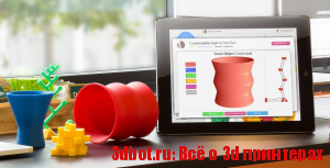 Smart Objects от Pirate3D - лучший софт для 3d принтера