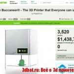 Buccaneer 3d принтер собрал в 14 раз больше денег