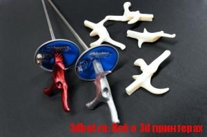 3d принтеры в фехтовании