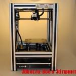 Fablicator 3d принтер