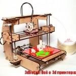 Metamáquina 2 3d принтер