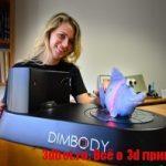 DIMBODY 3d сканер