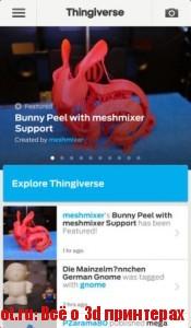 MakerBot Thingiverse запускает приложение для IOS