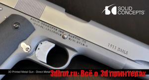 Пистолет  M1911 напечатали на 3d принтере