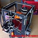 Snap 3D принтер