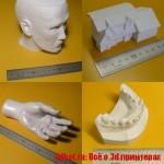 3d принтер, как основа домашней фабрики