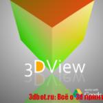 3DView — программное обеспечение для 3d печати