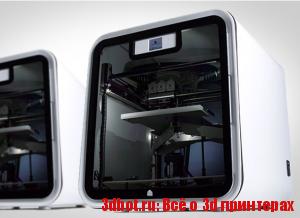 CubePro 3D принтер