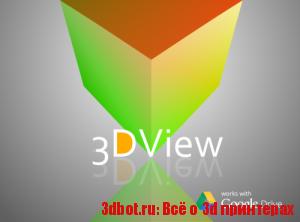3DView - бесплатное программное обеспечение для 3d печати