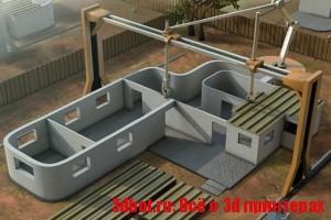 3D печать в строительстве