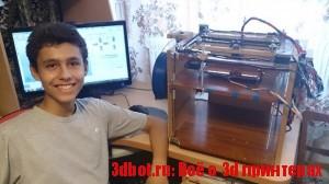 3D принтер ВолгоБот
