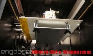 3d сканер и 3d принтер