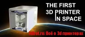 3D принтер в космосе