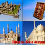 3D-печатные копии мировых достопримечательностей