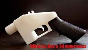 пистолет на 3D принтере