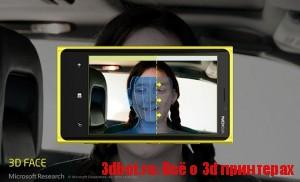 3D-сканер объектов на основе Windows Phone