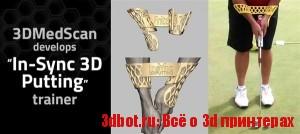 3D печатные средства для обучения гольфистов