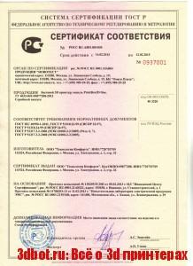 Сертификация 3D принтеров