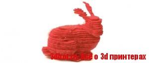 3D принтер, который печатает старой тканью