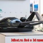 3d печать беспилотника