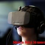 OTOY — система виртуальной реальности