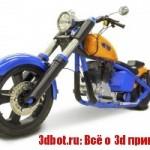 На 3D принтере напечатали мотоцикл