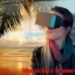 Устройство VR от NVIDIA