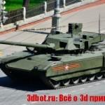 Прототип танка «Армата» сделали на 3D принтер