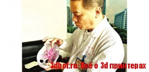 Операции на мозге делают при помощи 3D печати