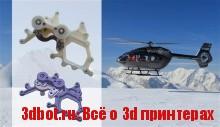 Части для вертолетов Airbus будут печатать на 3D принтере
