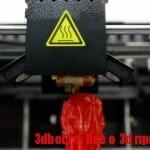 Система настоящей 3D печати