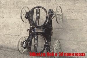 На 3d принтере сделали робота, ездящего по стенам