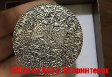 Как сделать рубль на 3d принтере