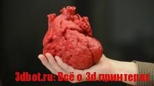 3D печать для медицинской сферы - перспективы