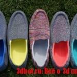 Плетеную обувь делают на 3d принтере