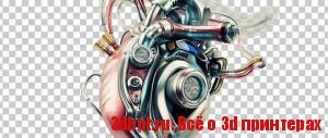 Бионическая 3d заплатка для сердца