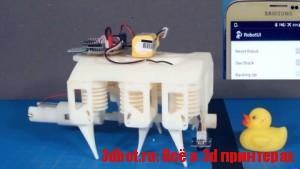 Роботов делают с помощью 3D печати