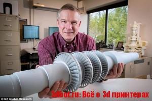 3D прототип настольной турбины