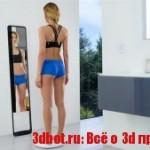 Фитнес-трекер Naked 3D Fitness Tracker для 3d сканирования тела