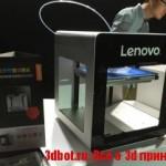 3D принтер XiaoXin L20 от Lenovo