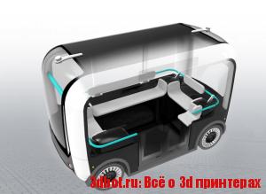 Электроавтобус сделали на 3D принтере