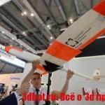 3D печатный  российский беспилотник
