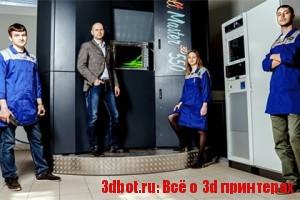 Первый российский 3D принтер для металла